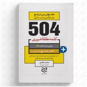 504 واژه ضروری برق نویسنده محمد طادی و حمید آرزومند